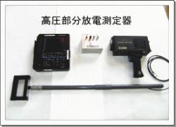 高圧部分放電測定器