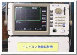インパルス巻線試験機
